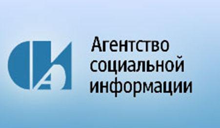 Агентство социальной информации (АСИ)