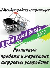 «Розничные продажи и маркетинг цифровых устройств – Digital Retail 2012»