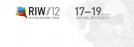 V Неделя Российского Интернета (Russian Internet Week, RIW-2012)