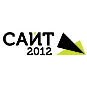 Конференция «Сайт-2012»