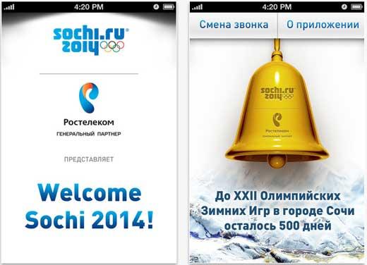 """""""Ростелеком"""" представил демо-версию мобильного приложения """"Гид по Сочи"""""""