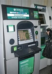 Через терминалы «Сбербанка» в столице можно оплатить госпошлины по услугам ЗАГС