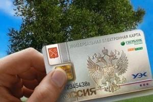 """Универсальная электронная карта """"плавно"""" превратится в паспорт"""