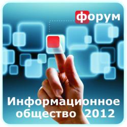 Информационное общество-2012: достижения и перспективы (Челябинск)