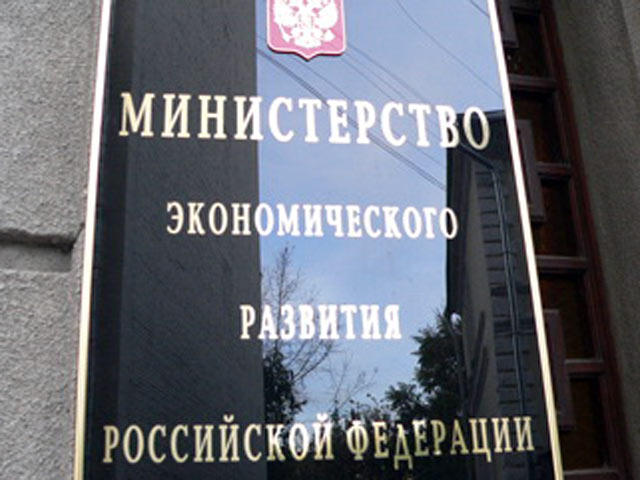 Портал Минэкономразвития по мониторингу госсайтов