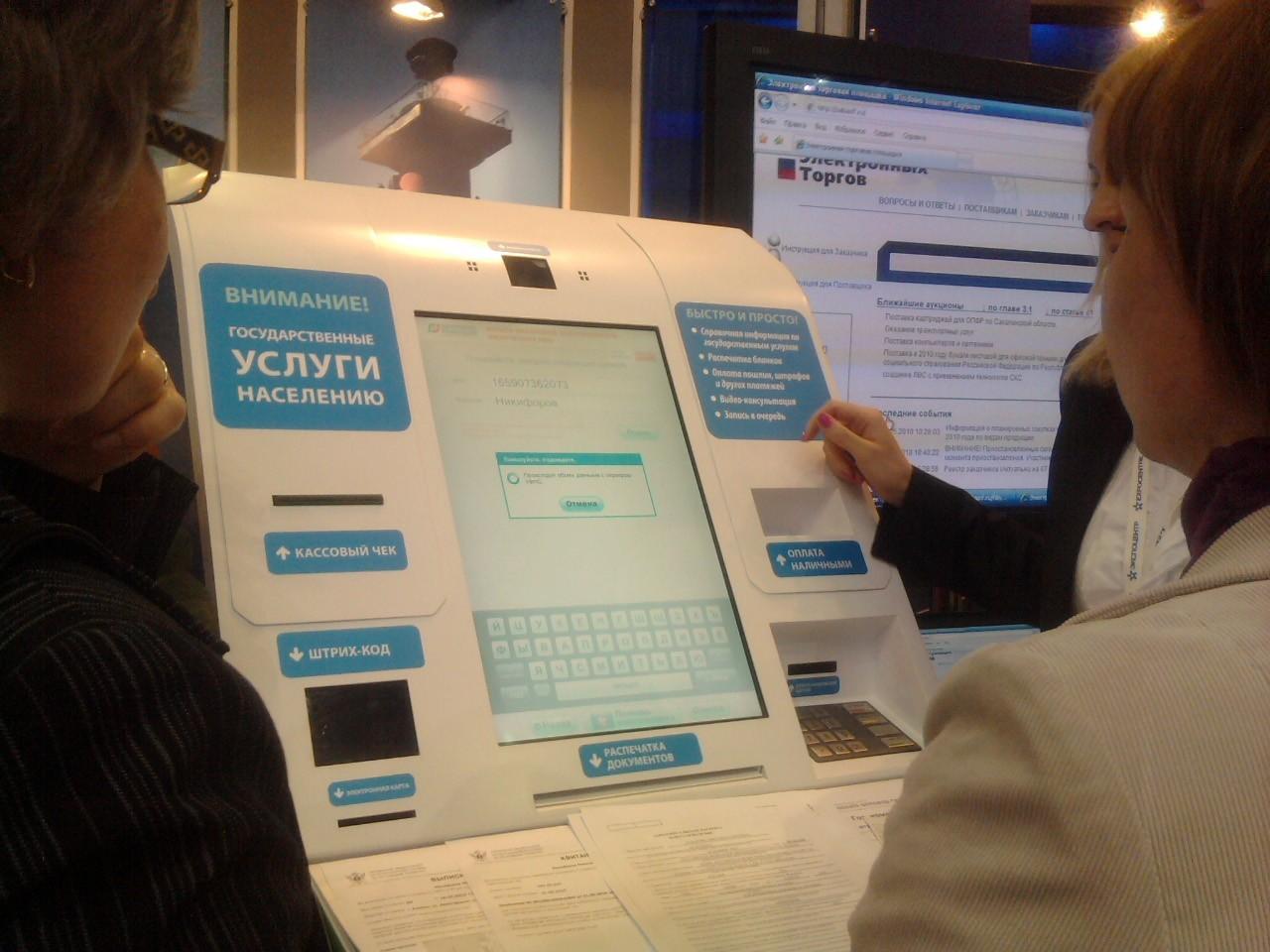 Ростовская область концентрирует внимание на проблематике госуслуг в электронном виде