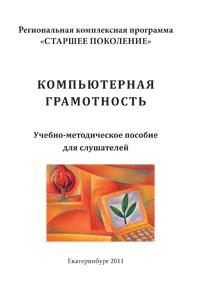 progr_sverdlovsk