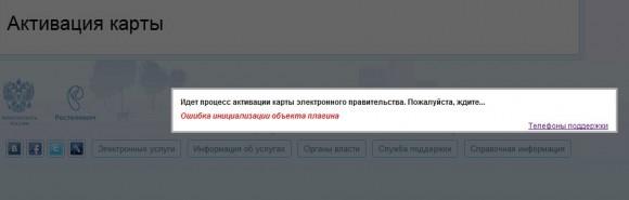 error_small