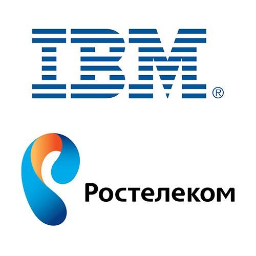 IBM и Ростелеком