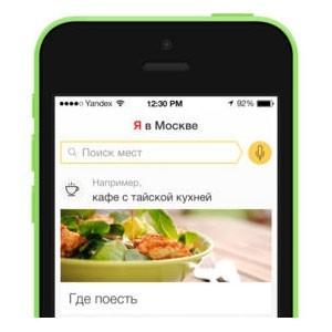 """""""Яндекс.Город"""" для iPhone"""