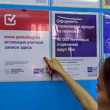 Пункт идентификации на почте