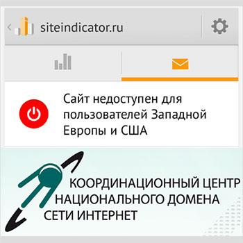 СайтИндикатор + КЦ