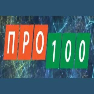ПРО100