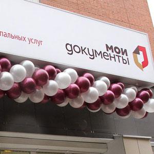 "Офис ""Мои документы"" в Екатеринбурге"