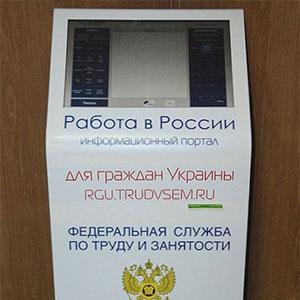 Информационный терминал для вынужденных переселенцев с Украины начал работу в Воронеже