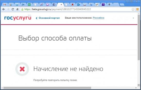 Оплатить штраф ГИБДД на портале beta.gosuslugi.ru не удалось