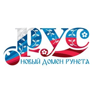 домен .рус