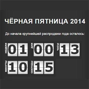 Черная пятница-2014
