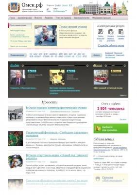 01 Стартовая страница официального портала Администрации города Омска