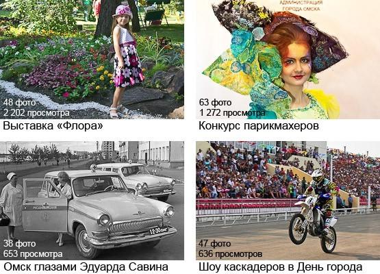 Некоторые фотоальбомы собирают сотни и тысячи просмотров
