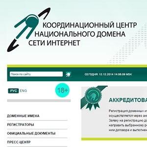 Координационный центр национального домена сети Интернет