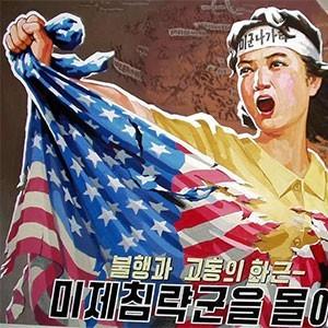 Северная Корея против США