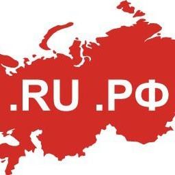 Домены .ru и .рф