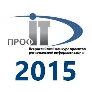 Проф-IT.2015