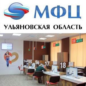МФЦ Ульяновская область