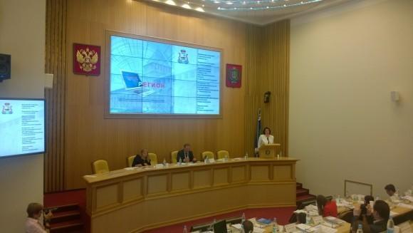 Электронная информационно-аналитическая система «Регион»