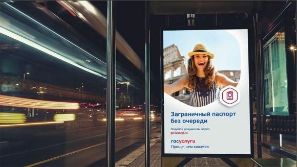 Пример рекламы госуслуг в электронном виде на остановке общественного транспорта