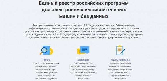 reestr_zayavka_1