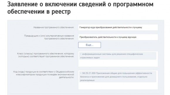 reestr_zayavka_2