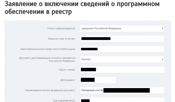 reestr_zayavka_3