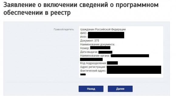 reestr_zayavka_6