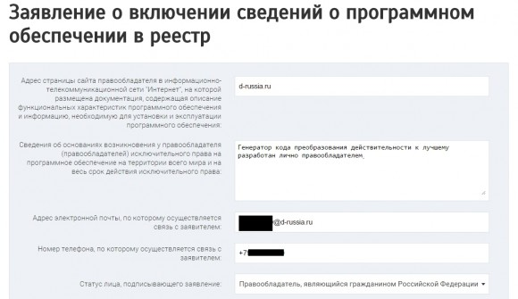 reestr_zayavka_7