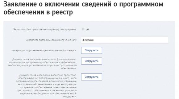 reestr_zayavka_8