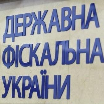 Государственная фискальная служба (ГФС) Украины