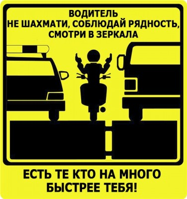 Мотоциклисты не считают необходимым соблюдать правила движения и русского языка