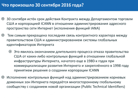 Из презентации Михаила Якушева, вице-президента ICANN по связям с Россией и странами СНГ и Восточной Европы