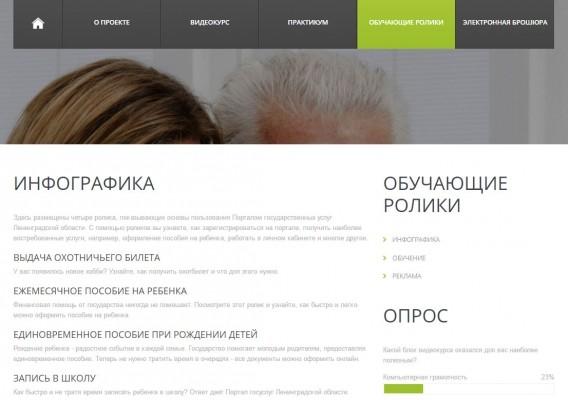 Портал госуслуг Ленинградской области пополнился обучающими видеороликами для получателей услуг