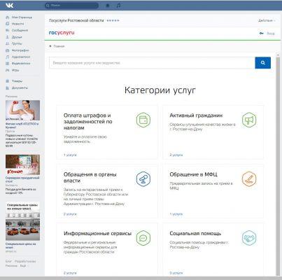 Жители Ростовской области теперь могут получать госуслуги через соцсеть