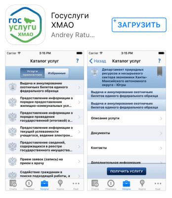 ХМАО начал тестовую эксплуатацию модернизированного мобильного приложения госуслуг