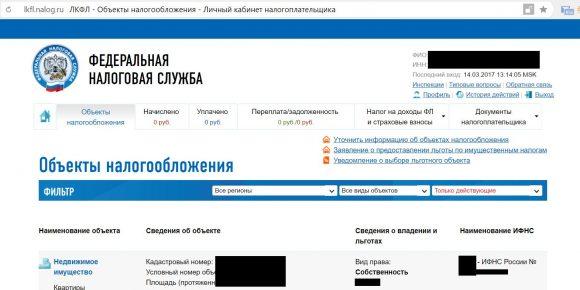 Глава ФНС доложил Владимиру Путину об итогах применения IT в работе ведомства
