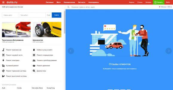 «Яндекс» запустил агрегатор автосервисов