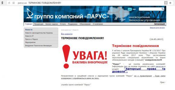 На Украине запретили «Яндекс», «ВКонтакте» и «1С»