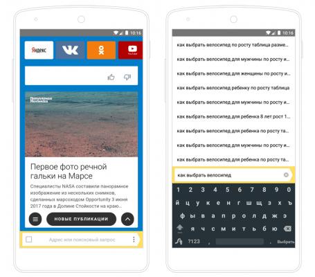 «Яндекс» выпустил «лёгкий» браузер для Android
