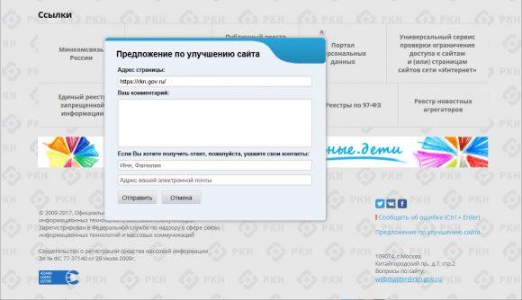 Какие государственные сайты нарушают нормы закона о персональных данных