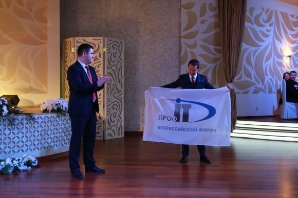 Флаг юбилейного «ПРОФ-IT» передан из Уфы в Ярославль