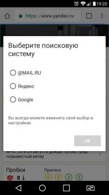 Доля поиска «Яндекса» на Android растёт после выполнения Google предписаний ФАС